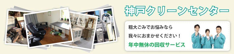 粗大ごみでお悩みなら粗大ごみ回収の神戸クリーンセンターへにおまかせください!年中無休の回収サービス