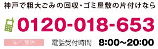 粗大ごみ回収の神戸クリーンセンターまでお気軽にお問い合わせください