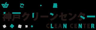 粗大ごみ回収・ゴミ屋敷片付けの神戸クリーンセンター