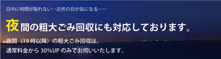 神戸クリーンセンターは、夜間でも粗大ごみを回収いたします!