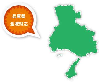 兵庫県(神戸)の粗大ごみ対応エリア