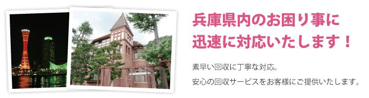 兵庫県内のお困り事に<br /> 迅速に対応いたします!