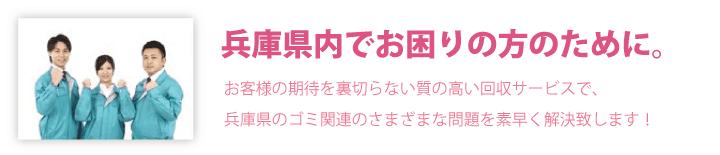 兵庫県内でお困りの方のために。