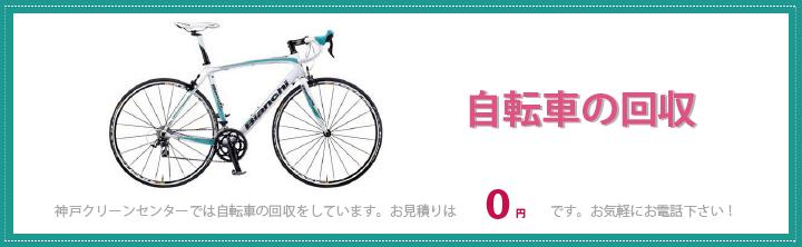 自転車の回収