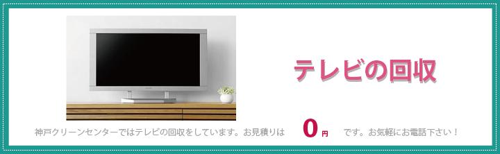 テレビの回収