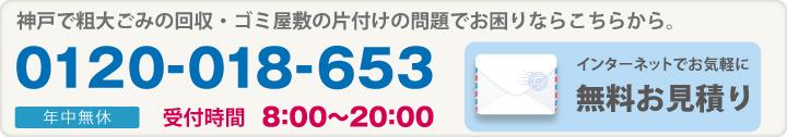 粗大ごみ回収・ゴミ屋敷片付けの神戸クリーンセンターにお気軽にお問い合わせください
